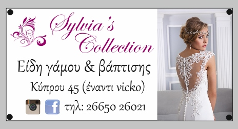 custom printed banner 200x100cm for the store SYLVIA'S COLLECTION