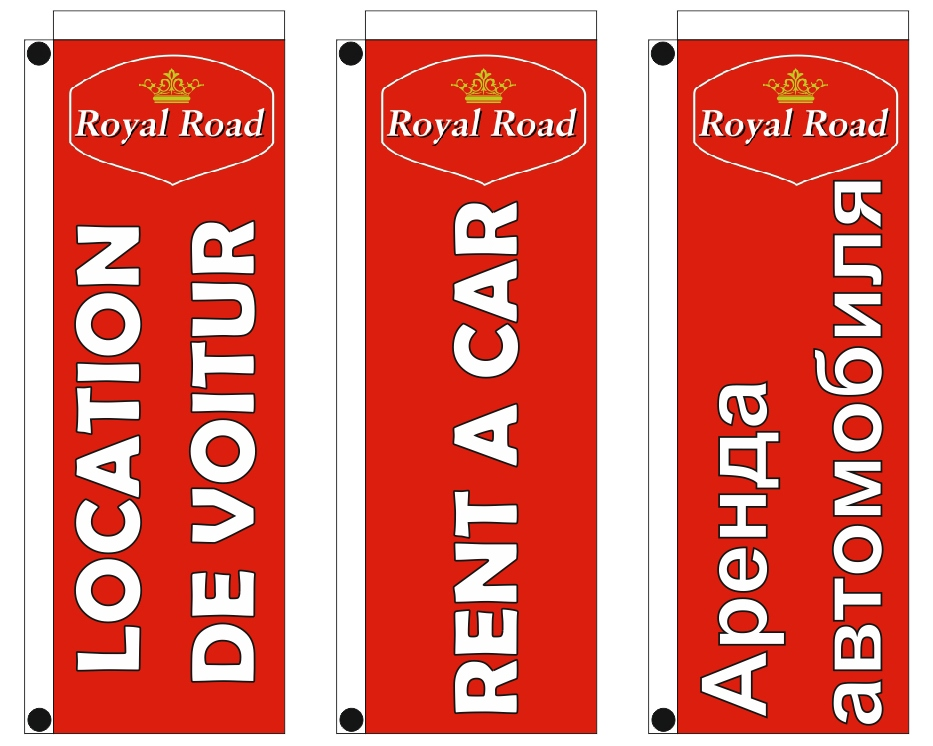 advertising flags 40x120cm for ROYAL ROAD PAPADOGIANNIS