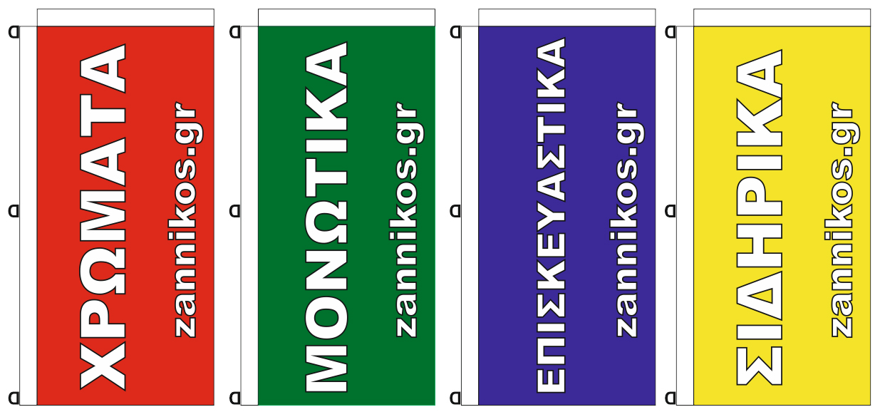 Advertising company flags 70x150cm for ZANNIKOS.GR