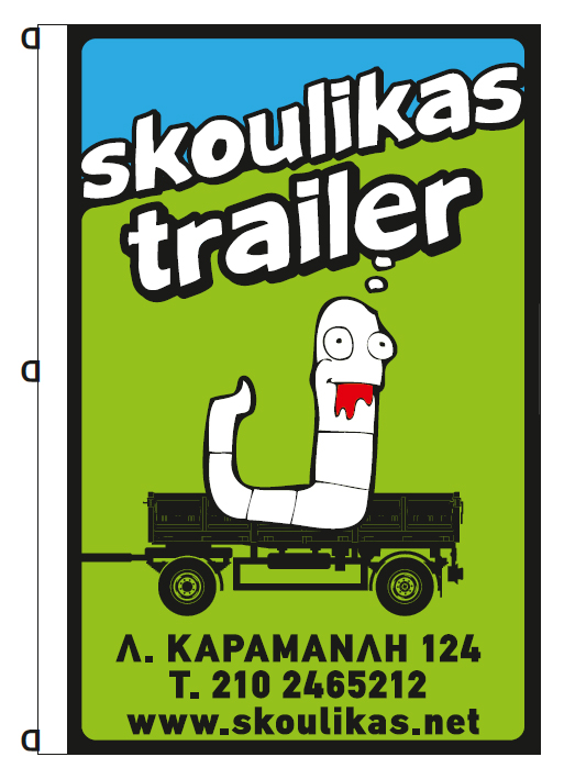 promotional flags 110x170cm for SKOULIKAS TRAILER